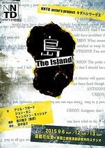 島 The Island