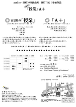 百景社の「授業」A+