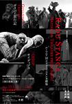 ルーマニア国立ラドゥ・スタンカ劇場「オイディプス」