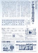 10月歌舞伎公演「通し狂言 伊勢音頭恋寝刃(いせおんどこいのねたば)」