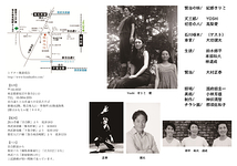 『賢治の妹 〜宮沢賢治 魂の旅路』