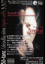 Bonehead -ボーンヘッド[失策]- 2008