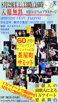 vol.5 「Go for MBS番組枠①」