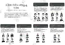 劇団東京乾電池の月末劇場 総集編