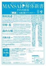 MANSAI ◉ 解体新書 その弐拾伍『解析』 ~伝統芸能×テクノロジー~