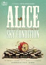 ALICE SKY CONDITION ~空よ、笑って~