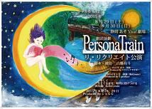 『Persona Train』 ReReCreate