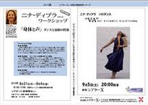 ニナ・ディプラ ソロダンス『VA』