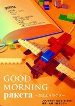 GOOD MORNING ракета -おはようラケタ-