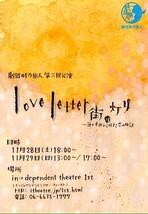 love letter 街の灯り