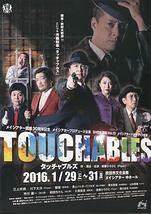 TOUCHABLES