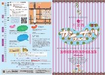カシューナッツ #1  12帖演劇祭