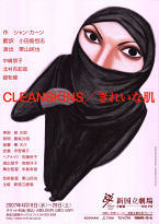 CLEANSKINS(クリーンスキンズ)/きれいな肌