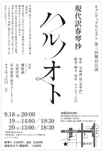 現代訳 春琴抄 ―― ハルノオト