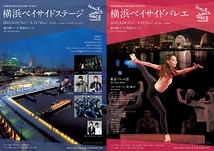 横浜ベイサイドバレエ