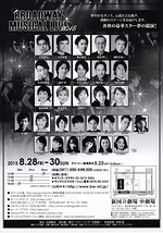 BROADWAY MUSICAL LIVE 2015