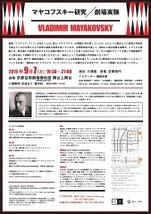 マヤコフスキー研究/劇場実験