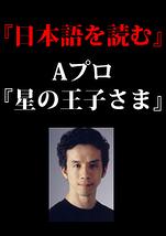 日本語を読む Aプログラム「星の王子さま」
