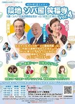 昭和歌謡コメディ~築地 ソバ屋 笑福寺~VOL.4