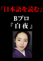 日本語を読む Bプログラム「白夜」