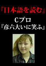 日本語を読む Cプログラム「彦六大いに笑ふ」