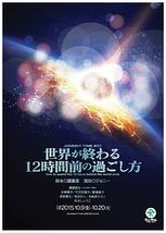 【無事終幕】世界が終わる12時間前の過ごし方【次回公演は2016年春】
