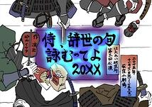 侍、辞世の句詠むってよ20xx