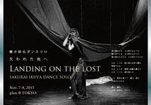 """櫻井郁也ダンス・ソロ『失われた地へ』 Sakurai Ikuya : dance-solo """"LANDING ON THE LOST"""""""