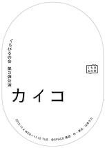 カイコ【全公演終了しました!!ご来場誠にありがとうございました!!】