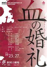 新国立劇場演劇研修所9期生試演会「血の婚礼」