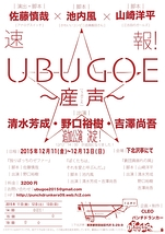 UBUGOE〜産声〜