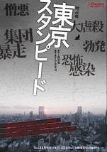 朗読劇『東京スタンピード』