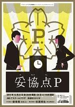 「妥協点P」広島公演