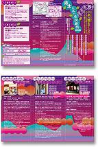志太お茶の香演劇祭2008
