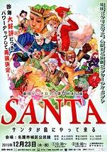 SANTA~サンタが島にやって来る~