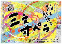 CHAiroiPLIN 踊る戯曲3『三文オペラ』