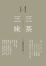 三茶三味(さんちゃしゃみ) ~三味線音楽を聴く~