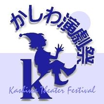 かしわ演劇祭~かしげき2015~