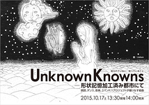 Unknown Knowns