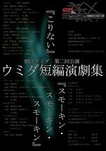 「ウミダ短編演劇集『こりない』/『スモーキン・スモーキン・スモーキン』