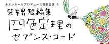 柴幸男短編集「四色定理のセブンス・コード」