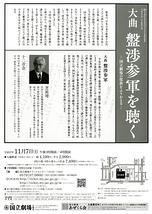 11月雅楽公演「大曲 盤渉参軍を聴く」