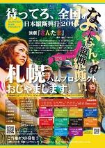 日本縦断興行2015『さんたま』