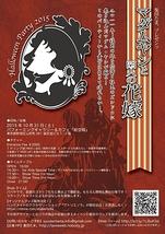 Halloween Party 2015 〜マダムヤンと4人の花嫁〜