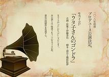 モカイコP「ウタ子さんのゴンドラ」