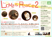 Love&Peace2