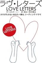 ラヴ・レターズ~2015 25th Anniversary Autumn Special~