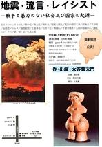 地震・流言・レイシスト