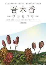 吾木香~ワレモコウ~