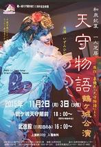 和泉妃夏一人芝居「天守物語」会津若松公演
